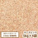 目地砂利 キラットストーン ローズピンク 5kg 4袋セット 【送料無料】