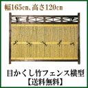目かくし竹フェンス・横型 【送料無料】