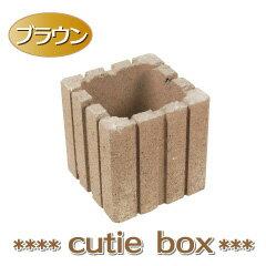 ブロック花壇材 キューティーボックス(ブラウン)【送料別】