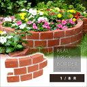 擬石花壇材 リアルブリックボーダー 1/8R【送料別】[庭/仕切り/コンクリート/ガーデニング/かわいい/ブロック]