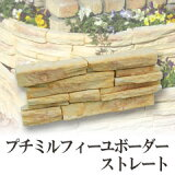 擬石花壇材 プチ・ミルフィーユボーダー ストレート【546299A09】送料別