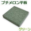 コンクリート製平板 プチメロン平板20cm角(グリーン)【526743A12】送料別