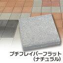 コンクリート製敷材・平板 プチフレイバーフラット20角 ナチュラル 【送料別】【526747A12】