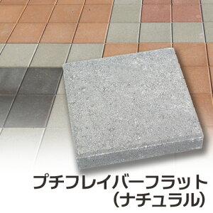 コンクリート プチフレイバーフラット ナチュラル
