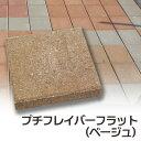 コンクリート製敷材・平板 プチフレイバーフラット20角 ベージュ 【送料別】【526749A12】