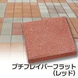 コンクリート製敷材・平板 プチフレイバーフラット20角 レッド 【526751A12】【P25Jan15】