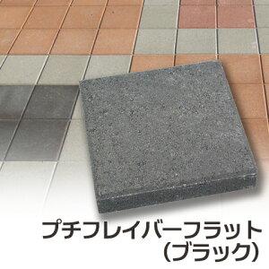 コンクリート プチフレイバーフラット ブラック