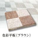 コンクリート製敷材・平板 色彩平板(ブラウン)【送料別】【527885A06】