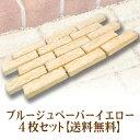レンガ敷き・洋風庭づくり ブルージュペーバー イエロー×4枚組【送料無料】