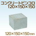 コンクリートピンコロ・12×15×15【送料別】