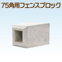 75角用フェンスブロック【送料別】 【ラッキーシ...の商品画像