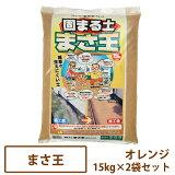 雑草対策・お庭づくり まさ王(オレンジ)15kg×2袋【】