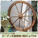 ガーデニング雑貨 アンティーク調ガーデン木製車輪(焼杉)直径75cm【送料無料】