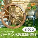 RoomClip商品情報 - ガーデニング雑貨 アンティーク調ガーデン木製車輪(焼杉)直径60cm【送料無料】
