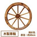 RoomClip商品情報 - ガーデニング雑貨 アンティーク調ガーデン木製車輪(焼杉)直径60cm【送料無料】 【ラッキーシール対応】