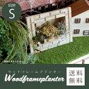 【送料無料】ウッドフレームプランター Sサイズ [ガーデン/雑貨/花台/ガーデニング/プランター/ディスプレイ/かわいい/窓/カフェ/枠]