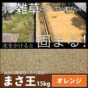 雑草対策・お庭づくり 固まる土 まさ王(オレンジ)15kg 【◆特別運賃商品◆】