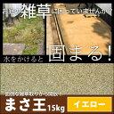 雑草対策・お庭づくり 固まる土 まさ王(イエロー)15kg 【◆特別運賃商品◆】