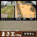 雑草対策・お庭づくり 固まる土 まさ王(ブラウン)15kg 【◆特別運賃商品◆】