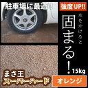 固まる土 まさ王スーパーハード オレンジ 15kg 【◆特別運賃商品◆】