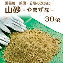 庭づくり・ガーデン用品 山砂(真砂土まさど) 15kg×2袋【511303SET】送料無料