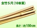 天然竹支柱 女竹5尺・高さ約150cm×10本束【701861A10】送料別