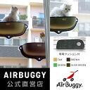 猫用ベット 窓専用/ウインドウベッド