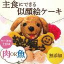 犬用 無添加 誕生日ケーキ(犬の似顔絵 ケーキ)【クール便】...