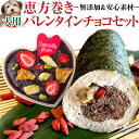 【期間限定販売】犬用 恵方巻き・バレンタイン チョコ セット...