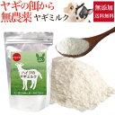 犬・猫・ペット用 ヤギミルク(ハイジの ヤギミルクパウダー)無添加 天然