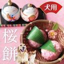 犬用 無添加 桜餅(さくら餅・ひな祭り)無添加 犬用ケーキ【クール便】