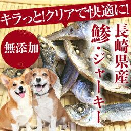 無添加・国産 犬用おやつ(魚・ジャーキー 鯵)カルシウム・タウリンが豊富