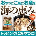 犬・猫用 無添加・ふりかけ(海の恵み 30g)【送料無料】国産の新鮮な魚を使用した犬用ふりかけ