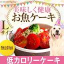 犬 無添加 ケーキ(無添加 元気なお魚 ケーキ)犬の誕生日や...