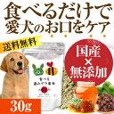 【メール便 送料無料】犬 猫 歯石 サプリメント 食べる歯磨き革命 30g 無添加