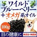 犬の目に無添加 ブルーベリー(ワイルド ブルーベリー 100g)美味しい 目薬(天然の サプリメント)オメガ6系オイル 使用