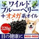 犬・猫の目 涙やけに(ワイルドブルーベリー 320g)無添加...