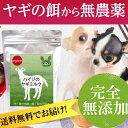 犬・猫・ペット用 ヤギミルク(ハイジの ヤギミルクパウダー)...