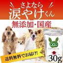 【メール便・送料無料】犬・猫用 無添加 サプリ(さよなら 涙やけくん 30g)国産・酵素 サプリメント