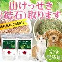 犬・猫用 サプリ(出けっせき(結石)取ります)無添加【メール...