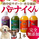 犬・ペット用 飲料(バテない君 1本)無添加 犬用 熱中症対...