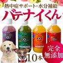 犬・ペット用 飲料(バテない君 10本)無添加 犬用 熱中症...