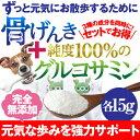犬 関節の元気をサポート サプリメント(グルコサミン・コンドロイチン セット)【メール便 送料無料】猫・犬用 サプリ(無添加)