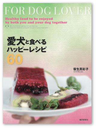犬の手作りご飯 レシピ本(愛犬と食べるハッピー レシピ)...:dogdiner:10001559