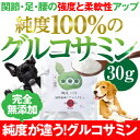 犬の関節ケア サプリメント(純度100%の グルコサミン)【メール便送料無料】犬・猫の足・腰・骨に無添加のサプリ