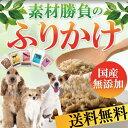 【メール便 送料無料】犬 猫用 ふりかけ(素材勝負のふりかけ 25g)国産 無添加 チーズ・ささみ・納豆・鮭・鹿