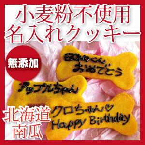 犬用 無添加・クッキー(名入れ カボチャのクッキー)犬の誕生日のケーキ・クリスマスケーキと一緒にどうぞ