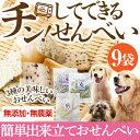 無添加・国産 犬のおやつ(チン!して出来るせんべい 9袋)【犬 おやつ/犬用おやつ】