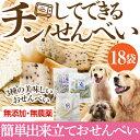 無添加・犬のおやつ【犬 おやつ】(チン!して出来るせんべい 18袋)【国産 犬用おやつ】