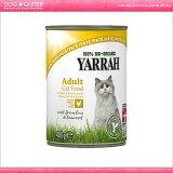 ★【YARRAH】ヤラーキャットディナーチキン缶 400g★【RCP】【HLSDU】